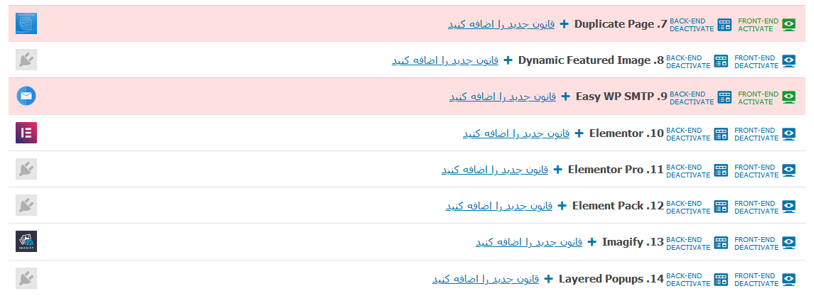 افزونه Deactivate Plugins Per Page - تصویر 1