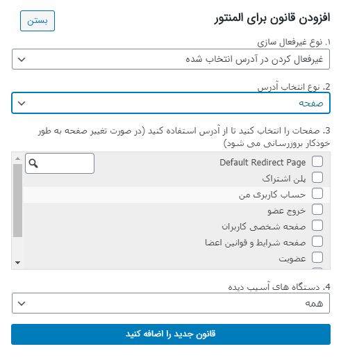 افزونه Deactivate Plugins Per Page - تصویر 2
